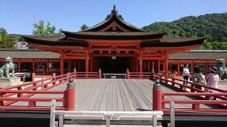 宮島にある厳島神社へと参拝に行った!
