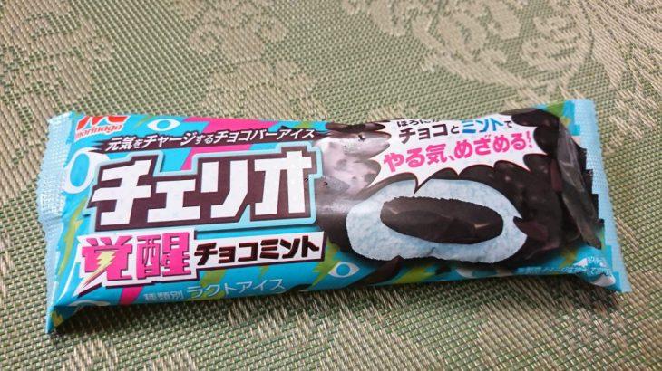森永のアイス、チェリオ覚醒チョコミントを食べた!