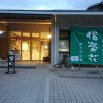 古賀市の温泉、日帰りの湯 偕楽荘へと行った!