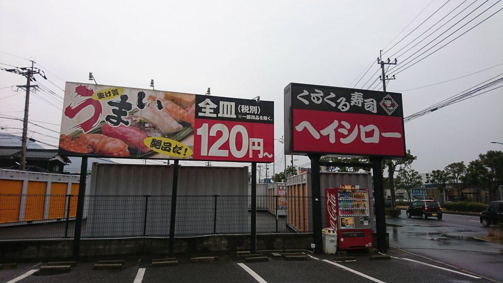 小倉南区にある回転寿司、ヘイシローへと行った!