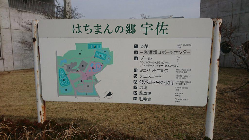 大分県宇佐市の温泉施設、「はちまんの郷 宇佐」へと行った!