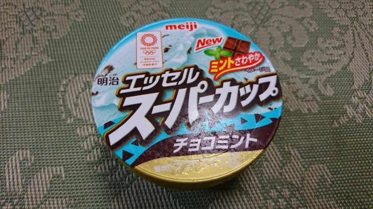 エッセル スーパーカップ チョコミントを食べた!