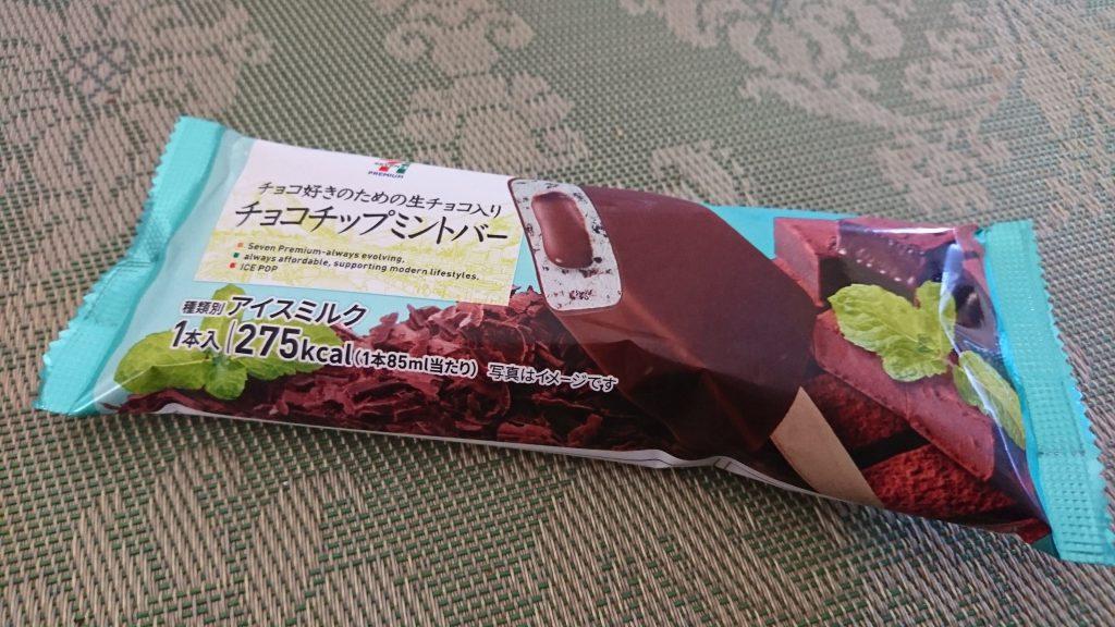 【セブンイレブン】チョコ好きのための生チョコ入り チョコチップミントバーを食べた!