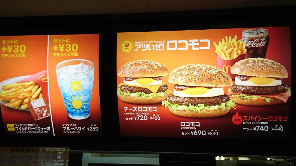 マクドナルドの新商品、ロコモコとマックフィズ ブルーハワイを注文した!