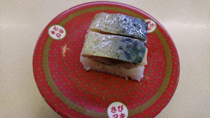 チャチャタウン小倉の中にある回転寿司店「はま寿司」へと行った!