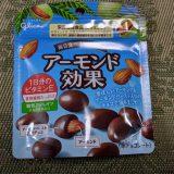ダイエット中でも食べられるアーモンドチョコを集めてみた!