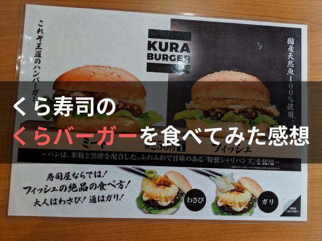 くら寿司のくらバーガーを食べてみた感想