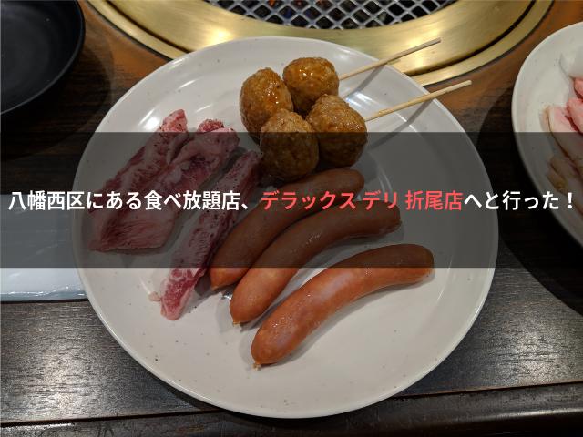 八幡西区にある食べ放題店、デラックス デリ 折尾店へと行った!