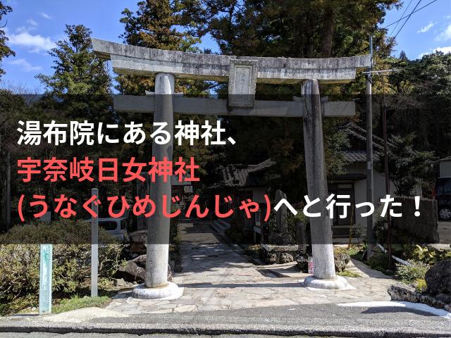 湯布院にある神社、宇奈岐日女神社(うなぐひめじんじゃ)へと行った!