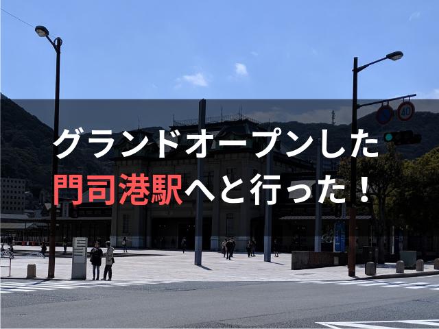 グランドオープンした門司港駅へと散歩代わりに行ってみた!