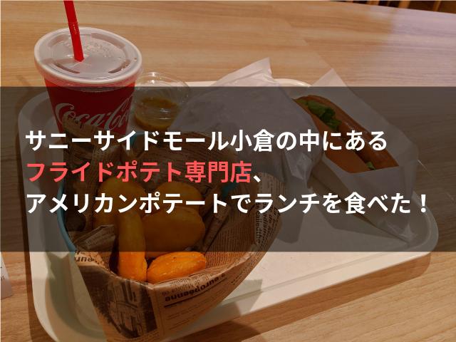 サニーサイドモール小倉の中にあるフライドポテト専門店、アメリカンポテートでランチを食べた!