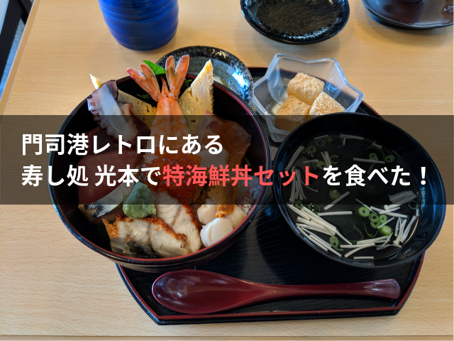 門司港レトロにある寿し処 光本で特海鮮丼セットを食べた!