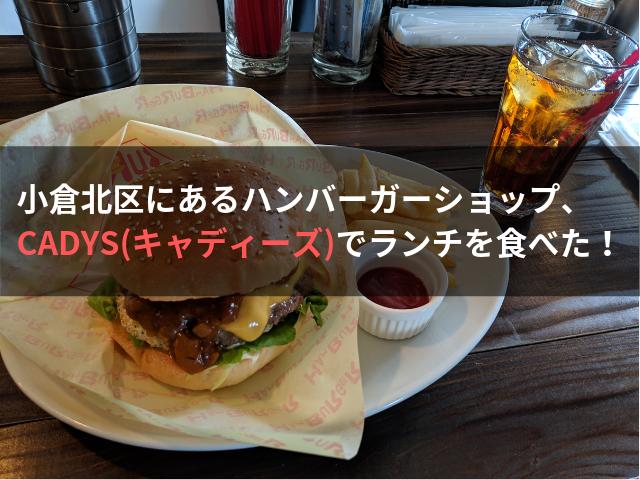 小倉北区にあるハンバーガーショップ、CADYS(キャディーズ)でランチを食べた!