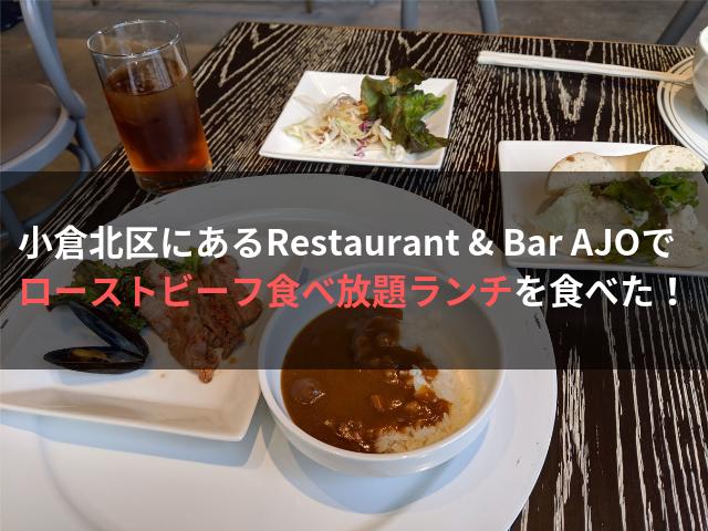 小倉北区にあるRestaurant & Bar AJOでローストビーフ食べ放題ランチを食べた!