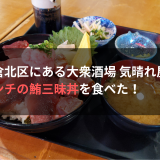 小倉北区にある大衆酒場 気晴れ屋でランチの鮪三昧丼を食べた!