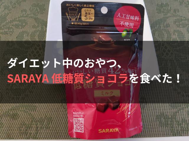 ダイエット中のおやつ、SARAYA 低糖質ショコラを食べた!