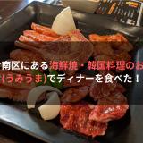 小倉南区にある海鮮焼・韓国料理のお店、海旨(うみうま)でディナーを食べた!