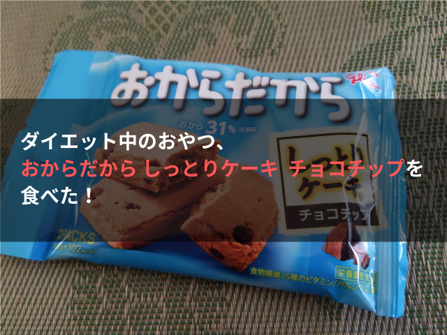 ダイエット中のおやつ、おからだから しっとりケーキ  チョコチップを食べた!