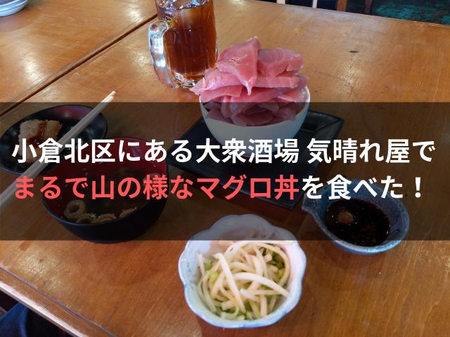 小倉北区にある大衆酒場 気晴れ屋でまるで山の様なマグロ丼を食べた!