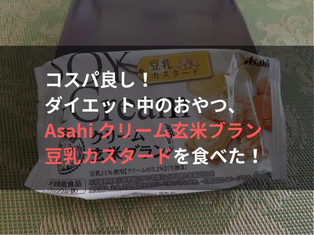 コスパ良し! ダイエット中のおやつ、Asahi クリーム玄米ブラン 豆乳カスタードを食べた!