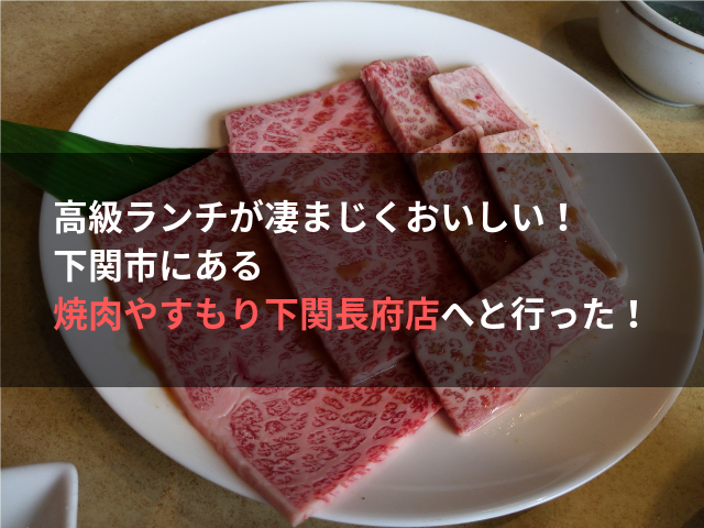 高級ランチが凄まじくおいしい! 下関市にある焼肉やすもり 下関長府店へと行った!