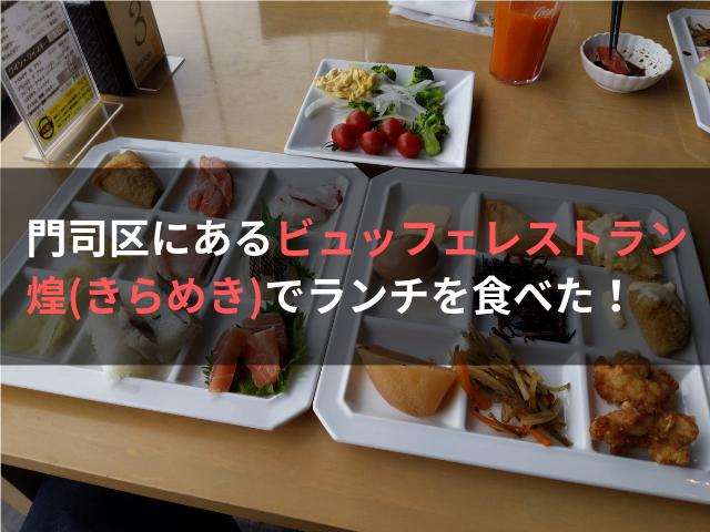 門司区にあるビュッフェレストラン 煌(きらめき)でランチを食べた!