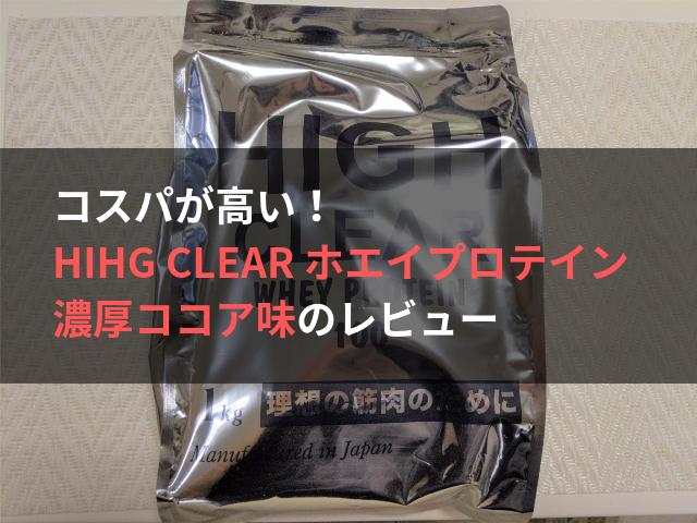 コスパが高い! HIHG CLEAR ホエイプロテイン 濃厚ココア味のレビュー