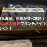 新鮮な寿司、刺身が食べ放題! 鮮魚の達人 鮮達でランチバイキングを食べた!