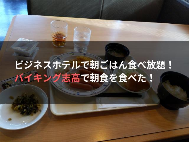 ビジネスホテルで朝ごはん食べ放題! バイキング志高で朝食を食べた!