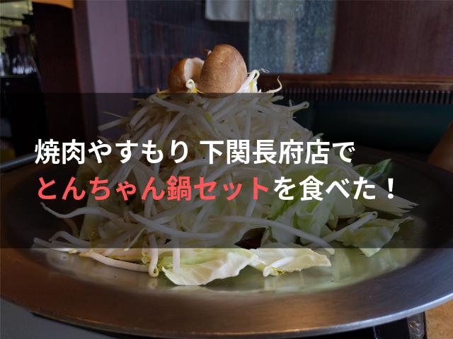 おいしくてボリューム満点! 焼肉やすもり 下関長府店でとんちゃん鍋セットを食べた!