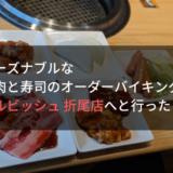 リーズナブルな焼肉と寿司のオーダーバイキング! カルビッシュ 折尾店へと行った!