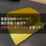 小倉南区にある鯛焼工房たろうでたい焼きソフトを食べた!