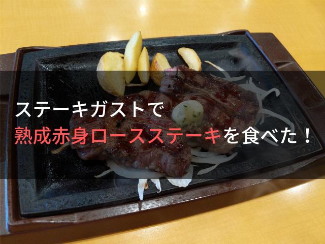 ステーキガストで熟成赤身ロースステーキを食べた!