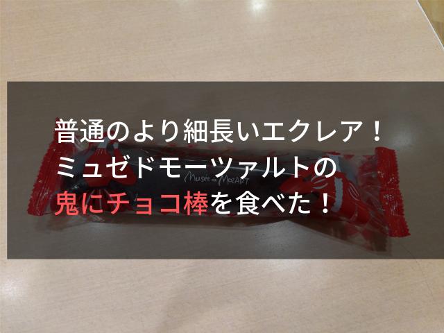 普通のものより細長いエクレア! ミュゼドモーツァルトの鬼にチョコ棒を食べた!