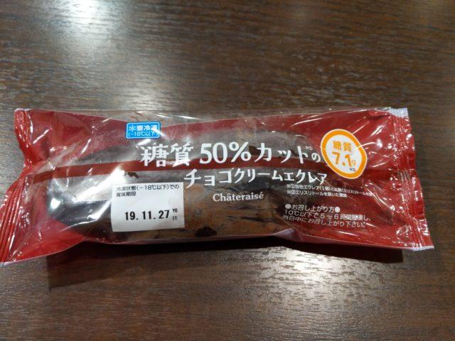 糖質量7.1g! シャトレーゼ 糖質50%カットのチョコクリームエクレアを食べた!