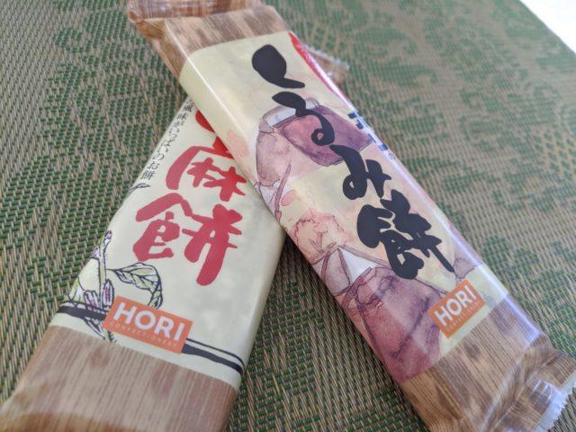 HORIのくるみ餅と胡麻餅を食べた!