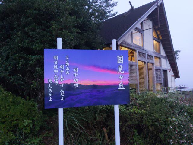 高千穂にある国見ヶ丘へ雲海を見に行った!