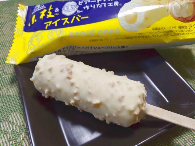 森永製菓とビアードパパのコラボ! 小枝アイスバー<パイシュークリーム味>を食べた!