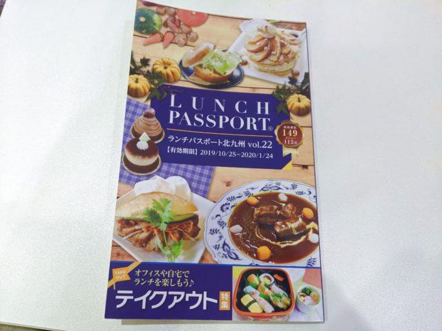ランチパスポート北九州 vol.22を購入