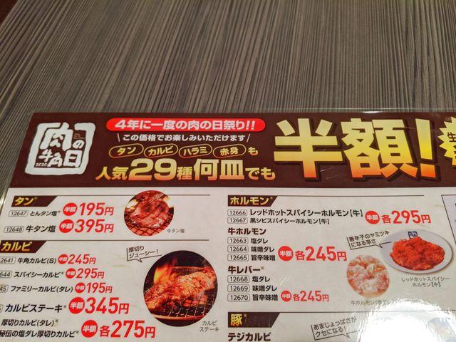牛角 4年に一度の肉の日祭り!! で焼肉を堪能してきた!