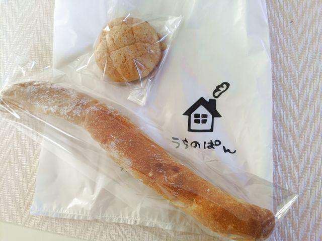 門司区にあるめっちゃおしゃれなパン屋さん、うちのパンへと行った!