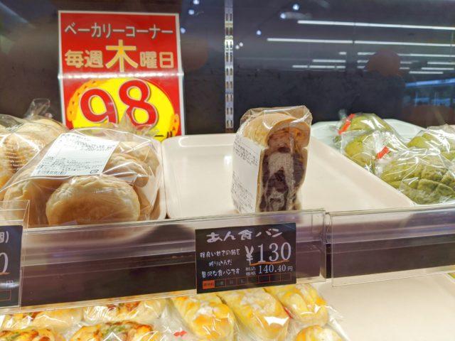 マックスバリュのベーカリーであん食パンを買った!