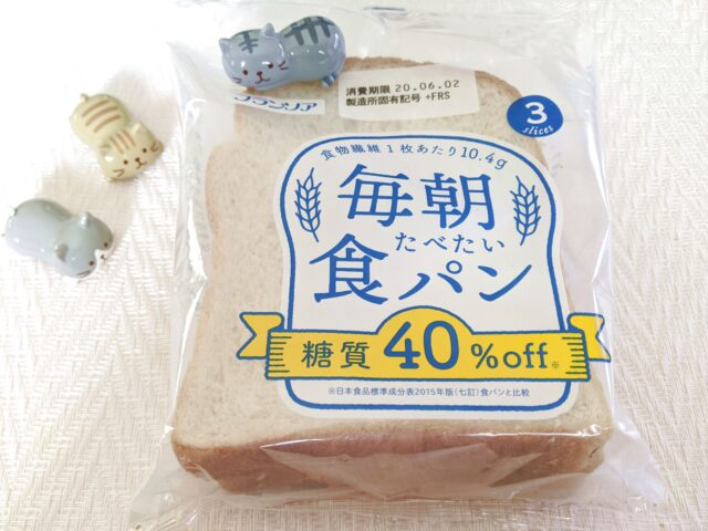 糖質40%オフ! フランソワ 毎朝食べたい食パンを食べた!