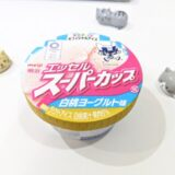 明治 エッセル スーパーカップ 白桃ヨーグルト味を食べた!