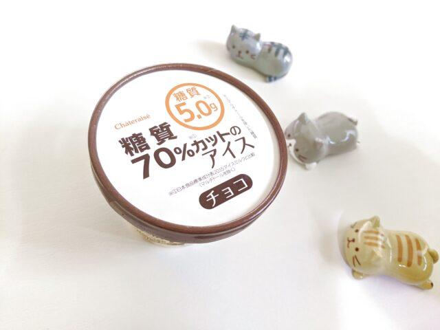 シャトレーゼの糖質70%カットのアイス チョコを食べた!