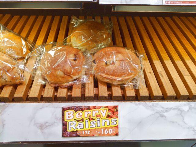 Baker Weizen(ベーカーバイツェン) でレーズンのパン、二種類を買った!