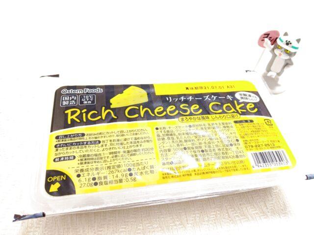 業務スーパーのリッチチーズケーキを食べた!