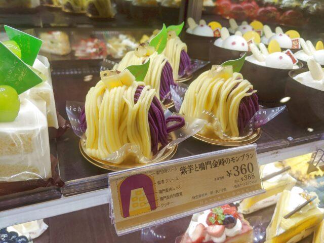 シャトレーゼの紫芋と鳴門金時のモンブランを食べた!