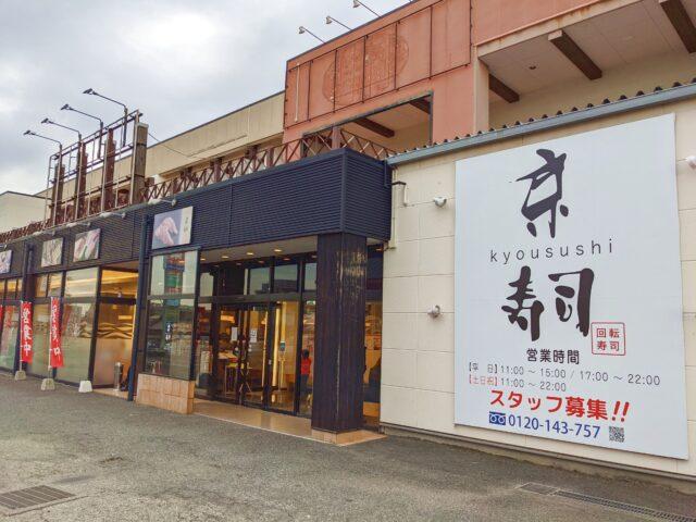 小倉北区にある京寿司 大畠店でランチを食べた!