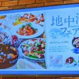 神戸クック ワールドビュッフェの地中海フェアでランチを食べた!